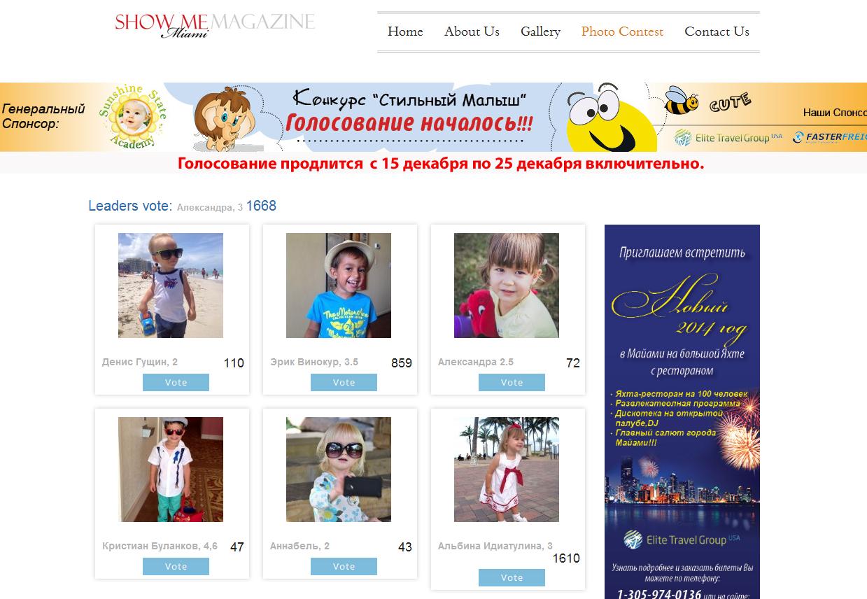 Как сделать голосование за фото на сайте html